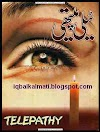Telepathy In Urdu PDF Book By M Saad Quraishi Ebook Free Download