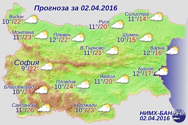 [Изображение: prognoza-za-vremeto-2-april-2016.png]