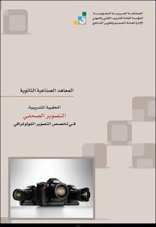 التصوير الصحفي pdf