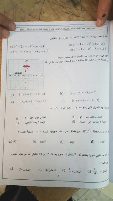 تحميل إمتحانات الصف الثامن الفصل الثاني رياضيات