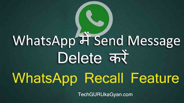 whatsapp-recall-feature