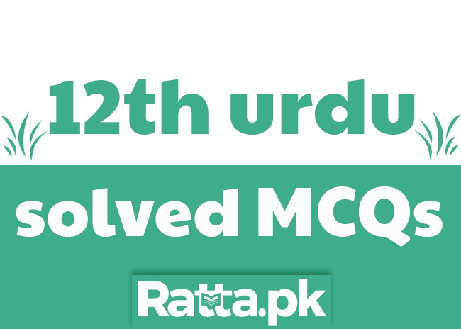 12th class Urdu Important MCQs solved pdf download online