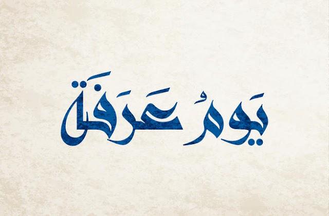 Tahukah anda bahwa Pada Hari Arafah di sunatkan juga bertakbir?