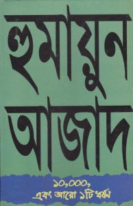 Dosh Hajar Ebong Aro Ekti Dhorshon by Humayun Azad - Bangla Book Pdf
