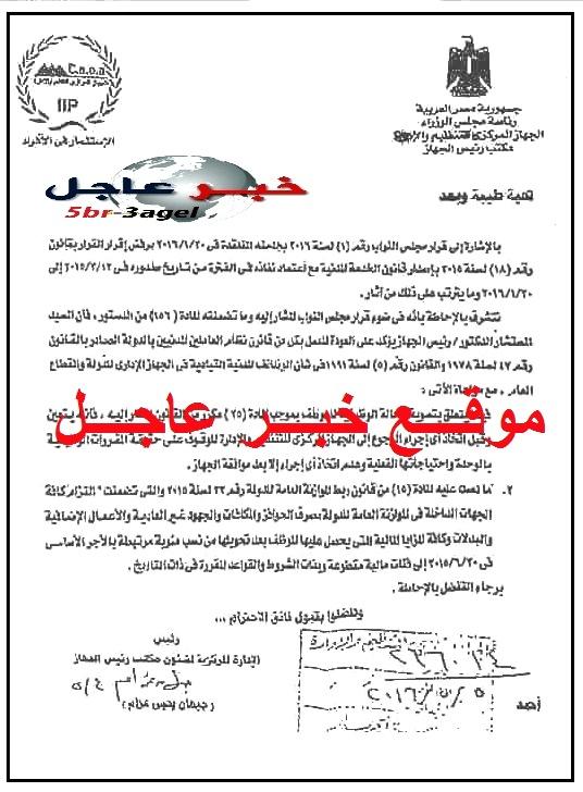 حصرياً التنظيم والادارة تقرر العودة لقانون 47 لإحتساب رصيد الاجازات والتسويات بتاريخ 5 مايو 2016