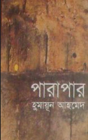 humayun ahmed misir ali books pdf