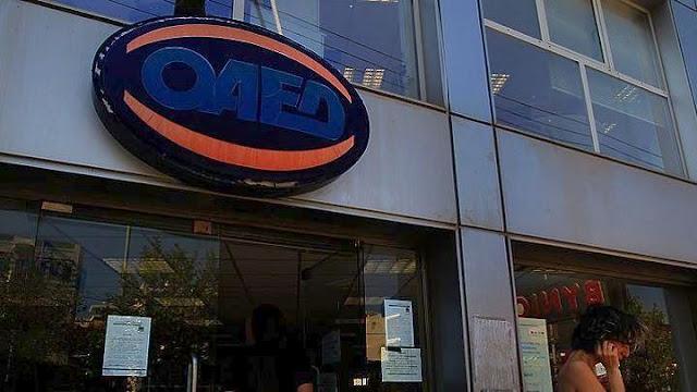 Ο ΟΑΕΔ προσλαμβάνει 500 ανέργους - Θέσεις και για την Αργολίδα