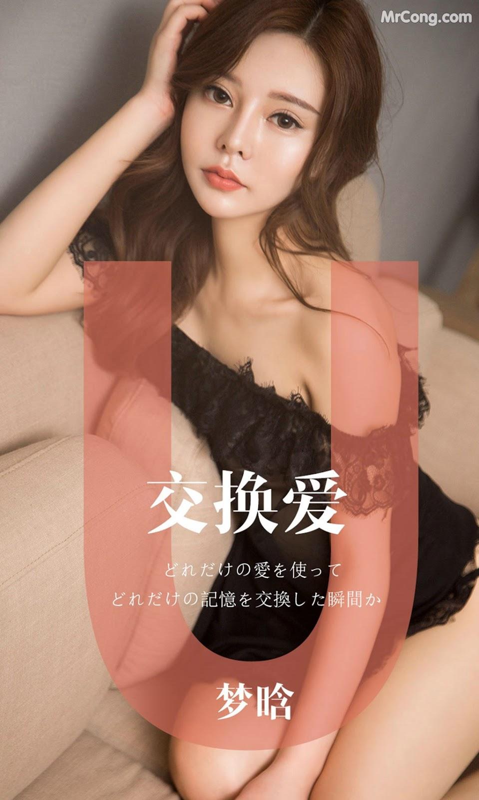 Image UGIRLS-Ai-You-Wu-App-No.1465-Meng-Han-MrCong.com-001 in post UGIRLS – Ai You Wu App No.1465: Meng Han (梦晗) (32 ảnh)