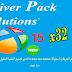 تثبيت وتحديث جميع التعريفات اسطوانة Driver Pack Solution 17 الدعم لجميع انظمية التشغيل حتى ويندوز 10