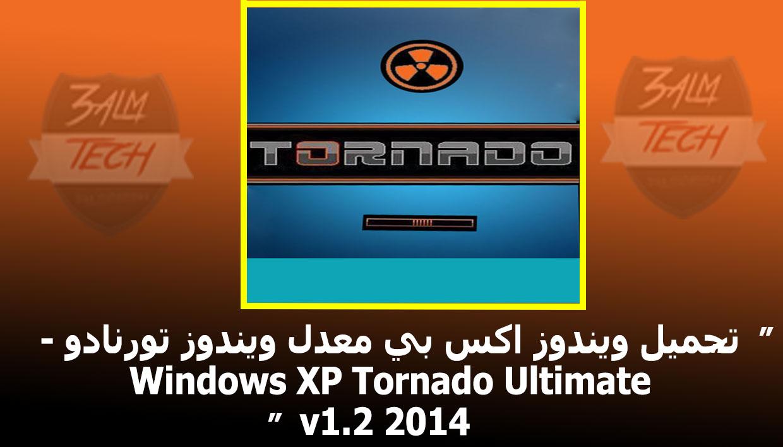 Windows XP Tornado Ultimate - عالم التقنيه