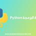 دورة البرمجة بلغة Python