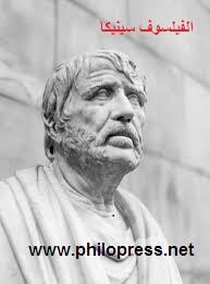 الفيلسوف سينيكا