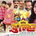 मकर संक्राति पर रिलीज होएत मैथिली सिनेमा लव यू दुल्हिन केर ट्रेलर, तैयारी पूरा