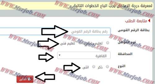اسماء المقبولين بوظائف الهيئة القومية لسكك حديد مصر - اعلان رقم 1و2و3 لسنة 2015