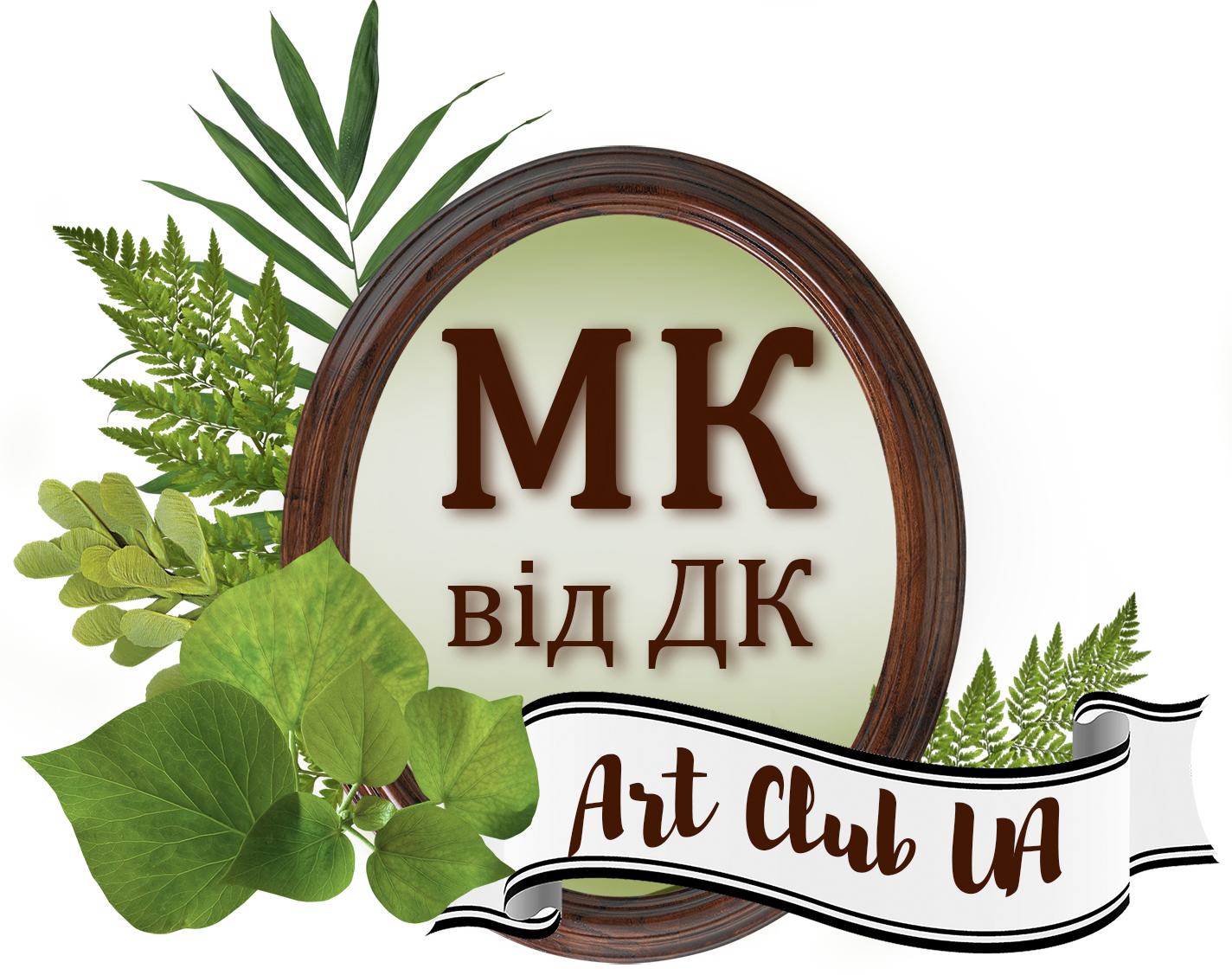 МК від ДК