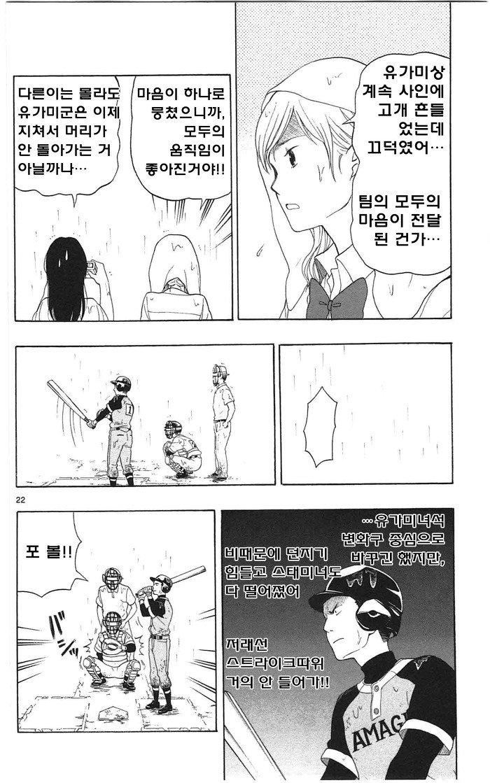 유가미 군에게는 친구가 없다 10화의 21번째 이미지, 표시되지않는다면 오류제보부탁드려요!