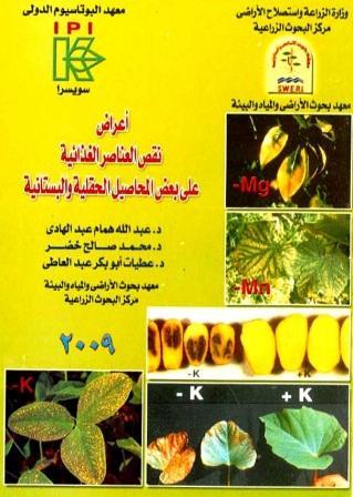 كتاب اعراض نقص العناصر على النبات pdf