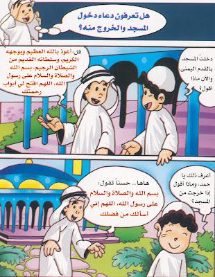 هل تعرفون دعاء دخول المسجد والخروج من المسجد مدونة ويلكم ماما