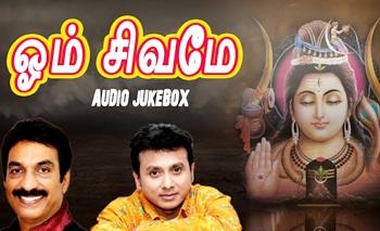 Om Sivamae Super Hit Devotional | Audio Jukebox