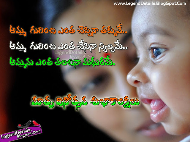 Best Heart Touching Telugu Mothers Day Quotations Legendary Quotes
