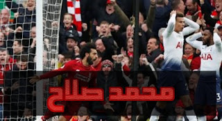 كلوب داعماً محمد صلاح: اعتبرت هدف الفوز على توتنهام من توقيعه