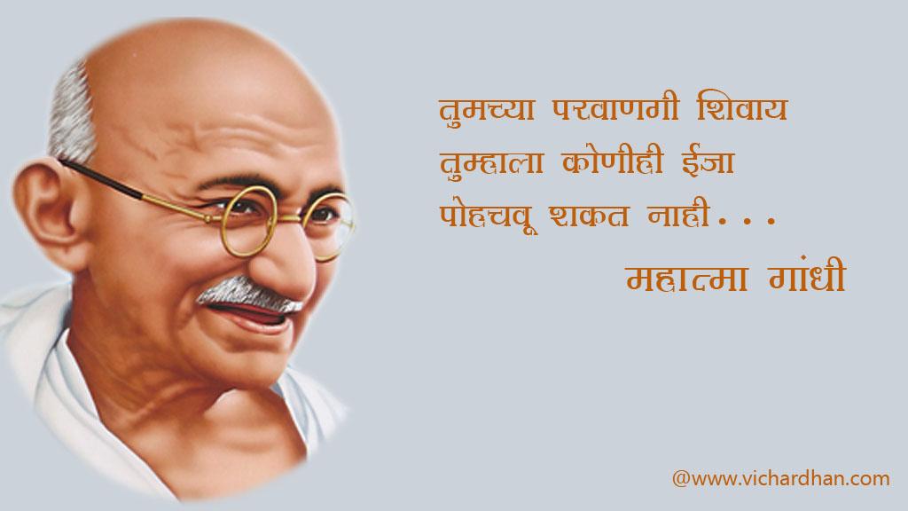mahatma gandhi vichar in marathi