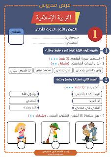 فرض التربية الإسلامية المنهاج الجديد للمستوى الأول - المرحلة الأولى
