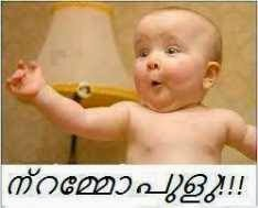 Babies Pictures,Facebook comment pictures,Cute babies Pictures,Malayalam comment babies,English comments babies pictures,4truelovers Love failure images.