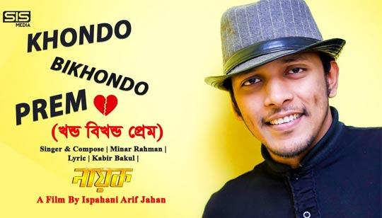 Khondo Bikhondo Prem Lyrics by Minar Rahman