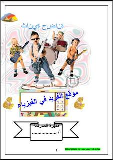 تحميل كتاب مذكرة تأسيس الطفل في الرياضيات pdf، كتب رياضيات للأطفال ، كتب الحساب
