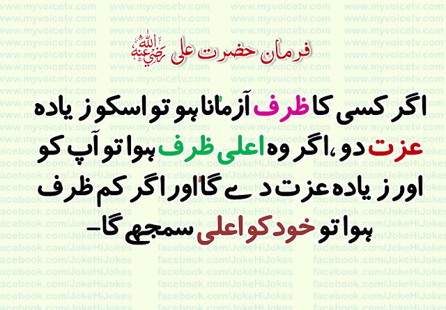 #BestQuotes – Saying of Hazrat Ali AS – Please share after reading ≥