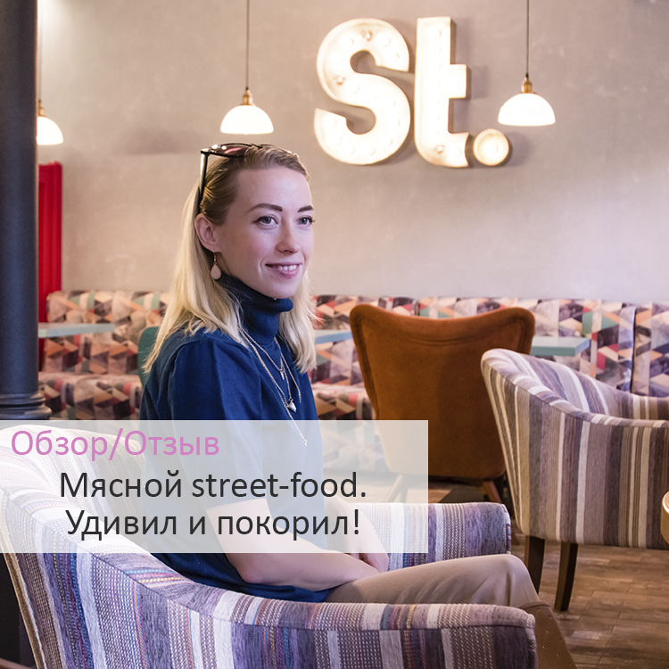 МЯСНОЙ Street-food, отзыв о ресторане, рестораны Ростова-на-Дону, хороший ресторан, где провести вечер