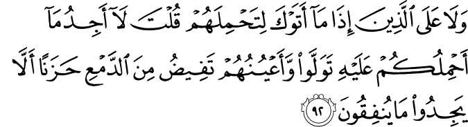 Surat At Taubah Ayat 92