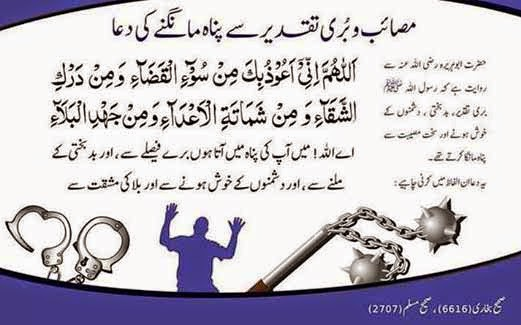 masaib-o-buri taqdeer say panah mangnay ki dua