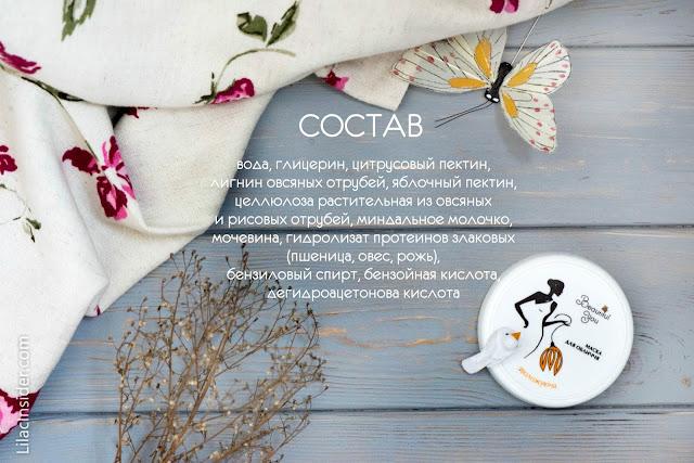 украинская натуральная косметика Beautiful You
