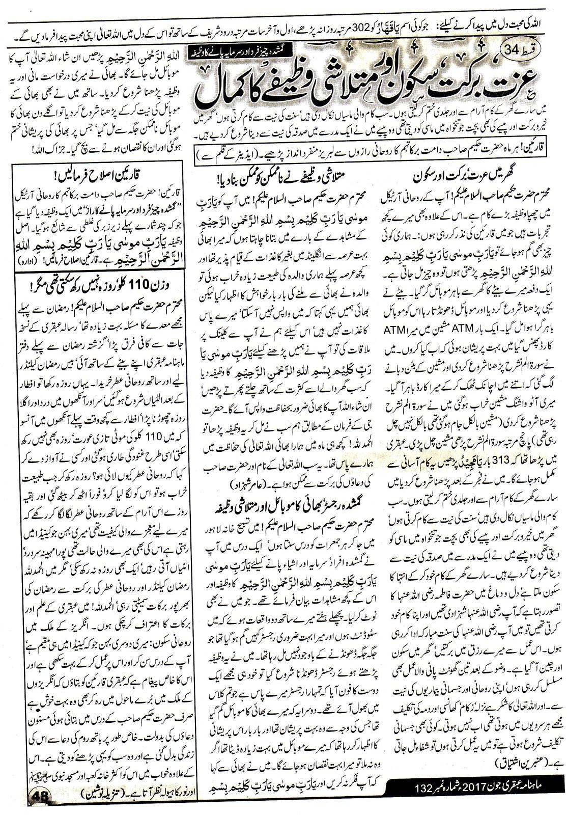 Page 48 Ubqari Magazine June 2017