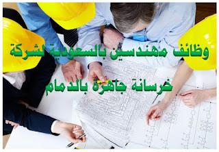 وظائف المهندسين بالسعودية, وظائف مهندسين بالسعوديه اليوم, وظيفة مهندس بالسعودية, وظائف مهندسين السعودية, وظائف مهندسين حديثى التخرج للسعودية, وظائف مهندسين بالسعودية شغلانتى, وظائف السعودية للمهندسين, وظائف مهندس السعودية