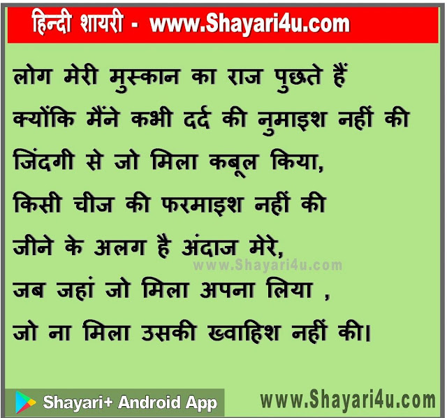 Muskan Shayari, Life Shayari , Motivational Hindi Shayari, Khawaish Shayari