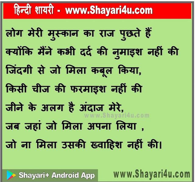 Muskan Shayari, Life Shayari , Motivational Hindi Shayari, Khawaish Shayari