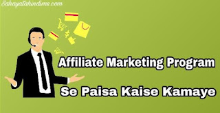 Affiliate-Marketing-Program-se-Paisa-kaise-kamaye