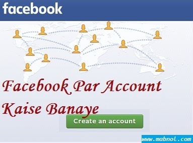 facebook account  kaise banaye