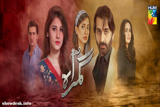 OST Gumraah Lyrics | Hum TV Drama 2017