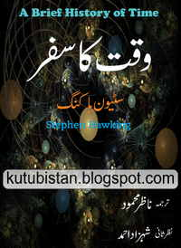 A BRIEF HISTORY OF TIME IN URDU DOWNLOAD