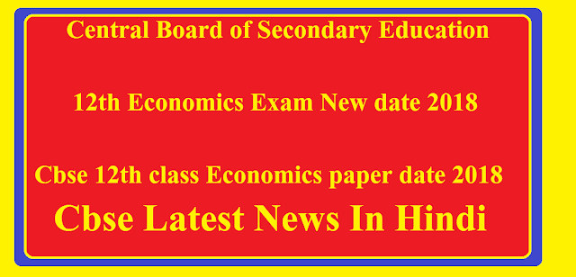 CBSE 12th Economics Paper 2018 new date