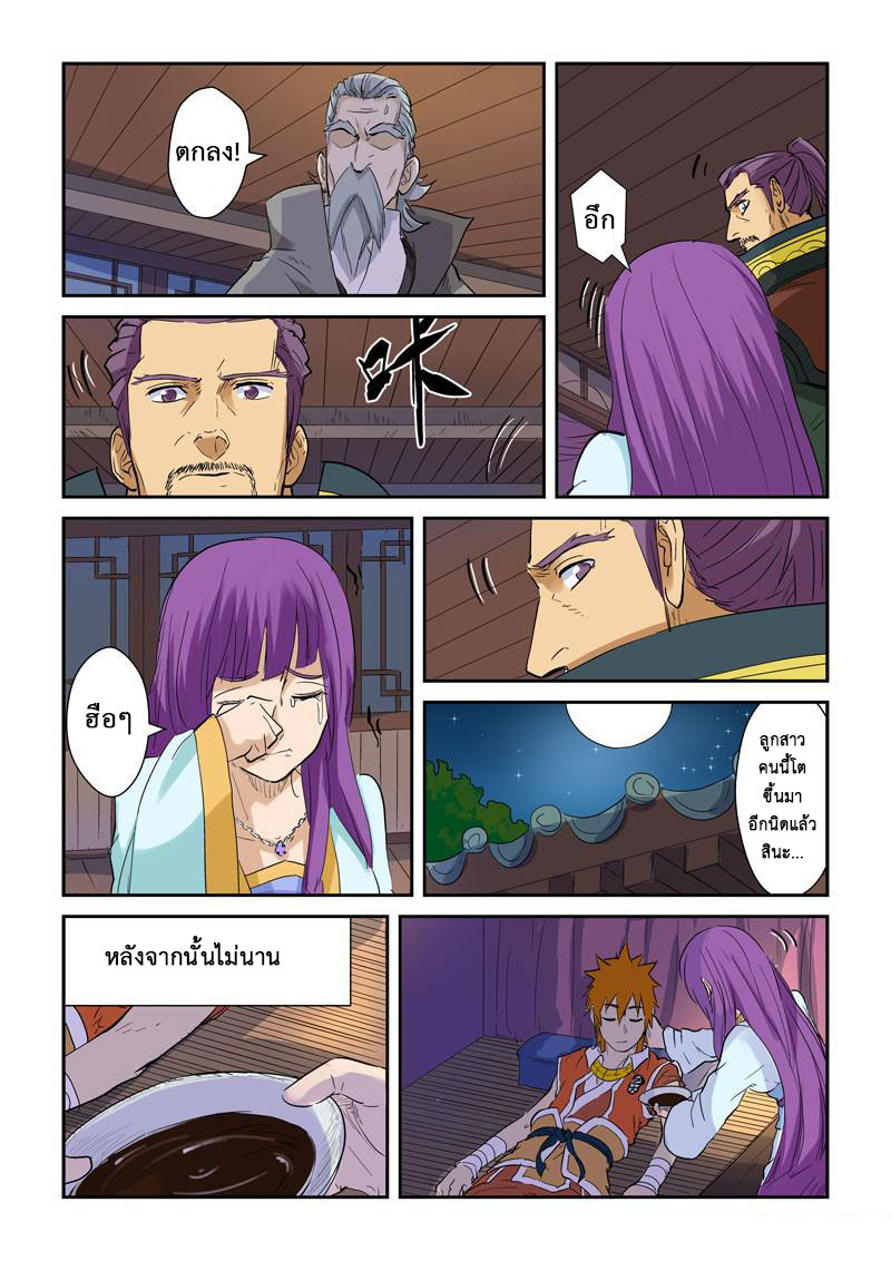 Tales of Demons and Gods ตอนที่ 136 หน้า 9