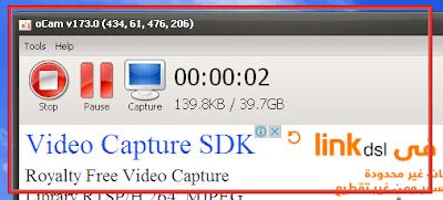 تحميل برنامج oCam 2016 لتصوير الشاشة فيديو coobra.net