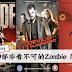 一定要看的20部Zombie电影!每一部都有独特的意思!