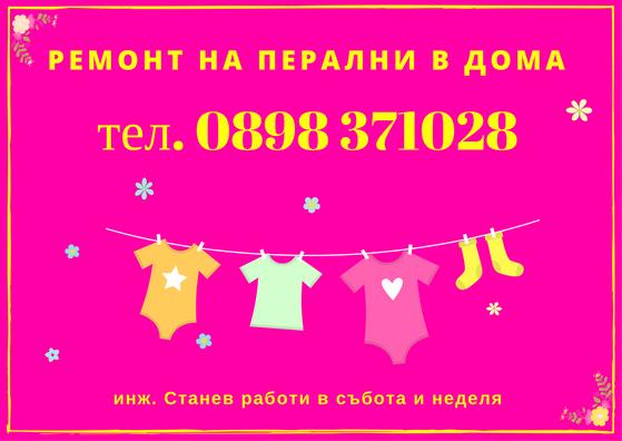 Ремонт на пералня, повредa,   претоварване, повреда на пералня,    Ремонт на перални по домовете в София,  Манастирски ливади,