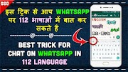 How would you use WhatsApp in neighborhood Indian dialects?