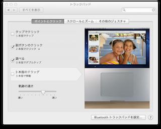 MacBook Pro タップ